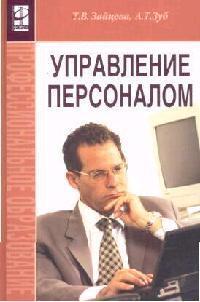 Зацева Т. Управление персоналом Зайцева ISBN: 9785819902622