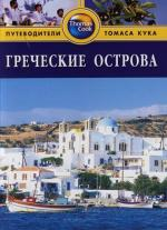 Голди Р. Греческие острова Путеводитель