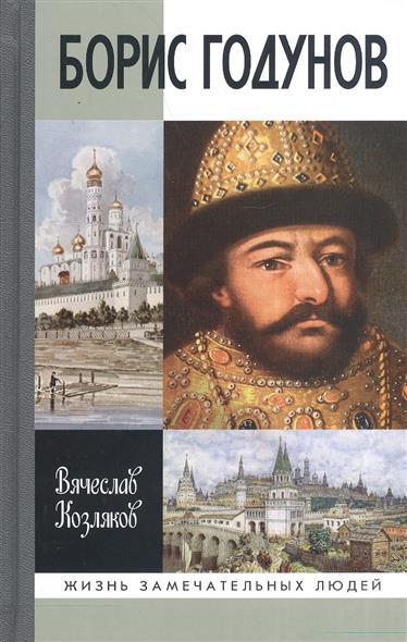 Козляков В. Борис Годунов. Трагедия о добром царе лихачев д письма о добром