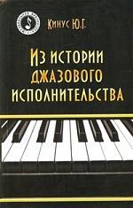 Кинус Ю. Из истории джазового исполнительства