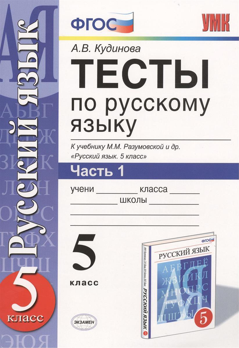 Кудинова А.: Тесты по русскому языку. 5 класс. Часть 1. К учебнику Т.Г. Разумовской и др.