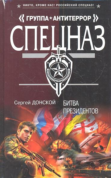 Донской С. Битва президентов