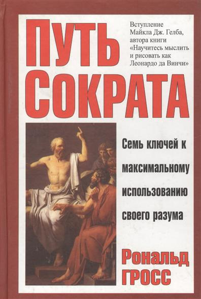 Путь Сократа
