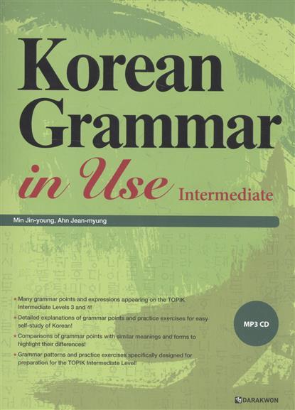 Min Jin-young Korean Grammar in Use: Intermediate (+CD) / Практическая грамматика корейского языка. Средний уровень (+CD) evans v dooley j enterprise plus grammar pre intermediate
