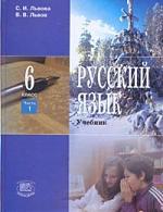 Русский язык 6 кл. 3тт