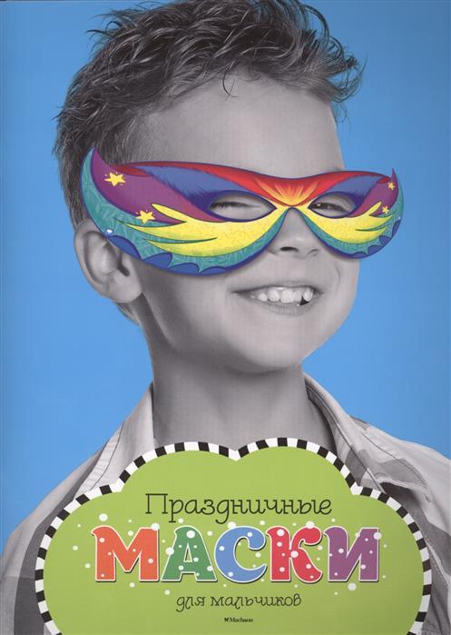 Плаксунова Д. (ред.) Праздничные маски для мальчиков маски волк праздничные 3d и 2d маски
