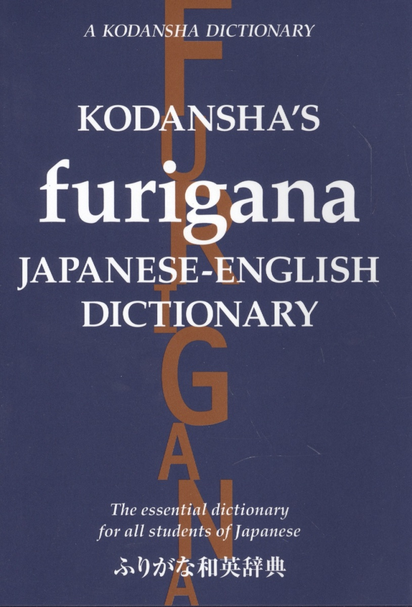 Nakamura Y. Kodansha's Furigana Japanese-English Dictionary collins essential chinese dictionary