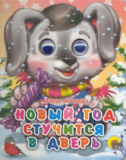 Мигунова Н. Новый год стучиться в дверь мигунова н а веселый новый год книжка вырубка на картоне