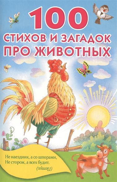 Книга 100 стихов и загадок про животных. Михалков С., Чуковский К., Успенский Э. и др.