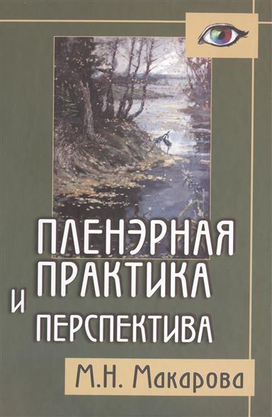 Макарова М. Пленэрная практика и перспектива