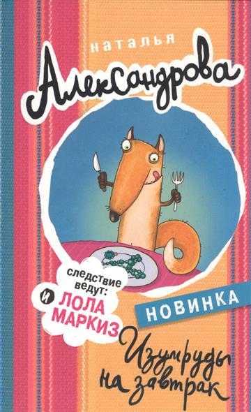 Александрова Н. Изумруды на завтрак александрова н блондинка на завтрак