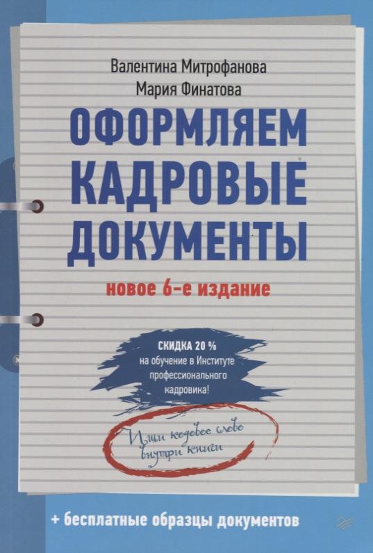 Оформляем кадровые документы