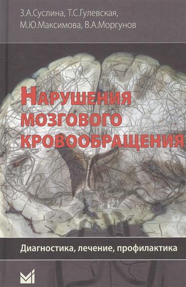 Суслина З., Гулевская., Максимова М., Моргунов В. Нарушения мозгового кровообращения. Диагностика, лечение, профилактика остеопороз диагностика профилактика лечение