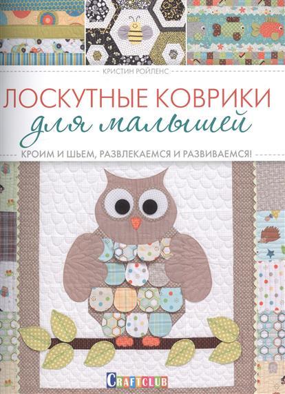 Лоскутные коврики для малышей. Кроим и шьем, развлекаемся и развиваемся