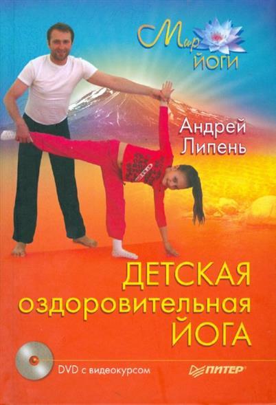 Детская оздоровительная йога