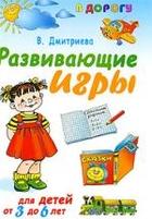 Развивающие игры для детей от 3 до 6 л