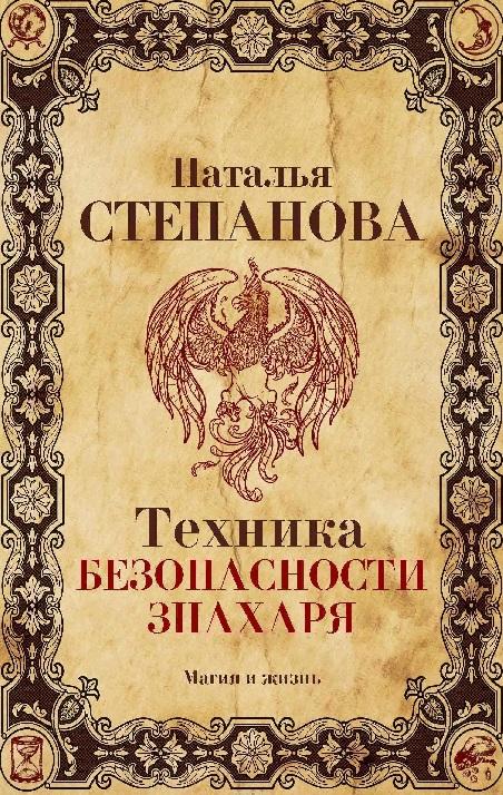 Степанова Н. Техника безопасности знахаря
