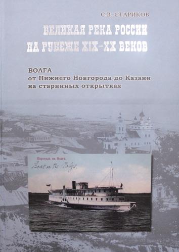 Великая река России на рубеже 19-20 вв
