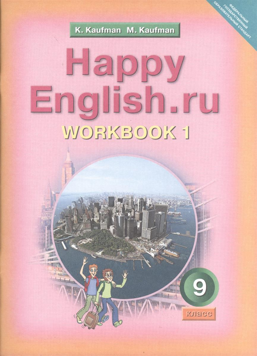 Гдз хэппи для книга учителя класс 6 инглиш