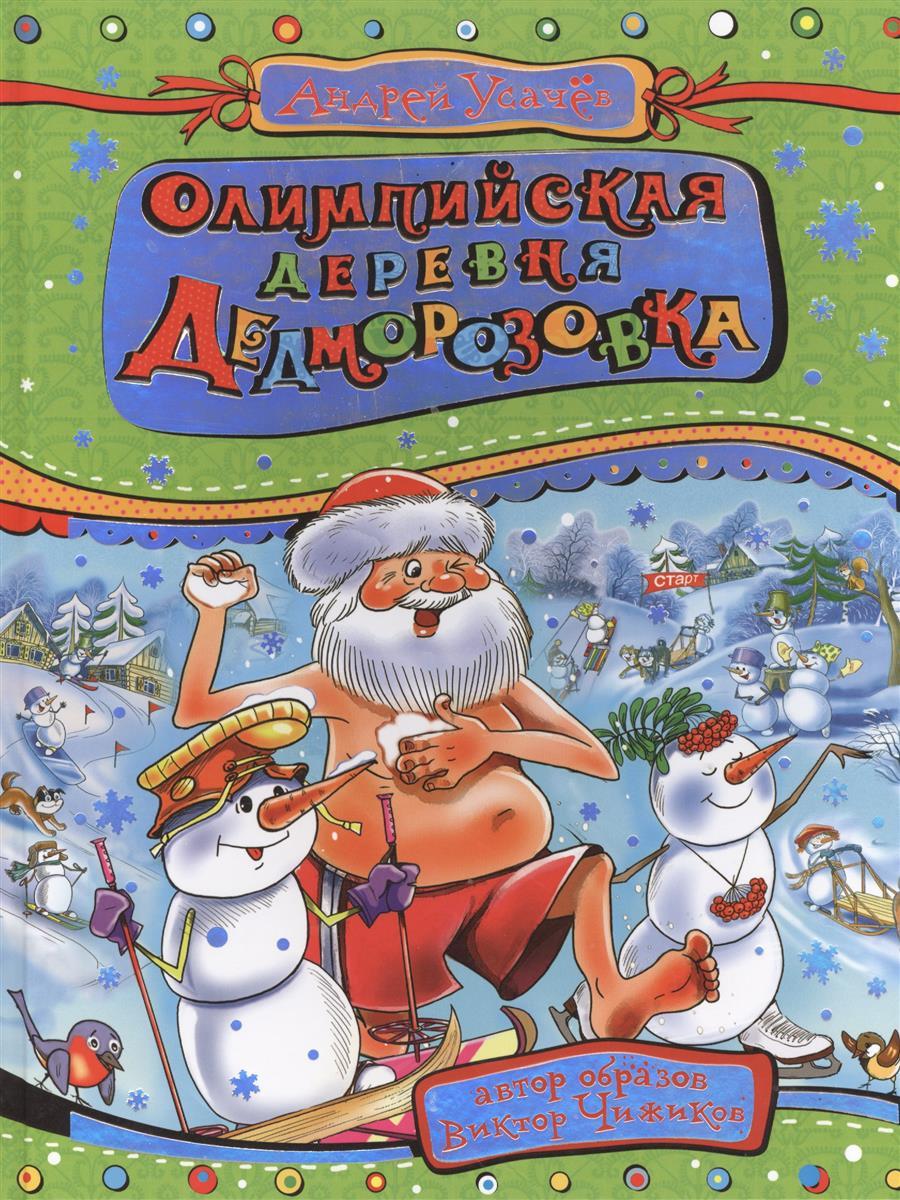 Усачев А. Олимпийская деревня Дедморозовка. Сказочная повесть