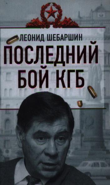 Шебаршин Л. Последний бой КГБ игорь атаманенко кгб последний аргумент