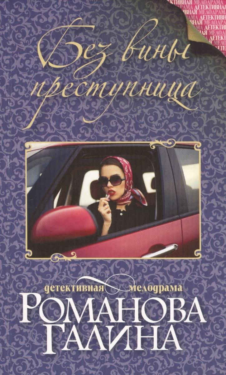 Романова Г. Без вины преступница анастасия сычёва доказательства вины