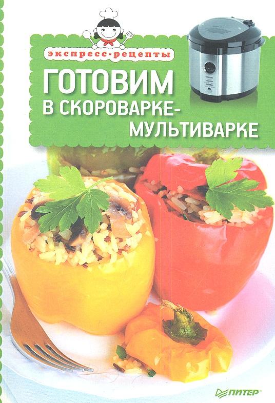 Товкун Е. Готовим в скороварке-мультиварке лечебное питание готовим в мультиварке