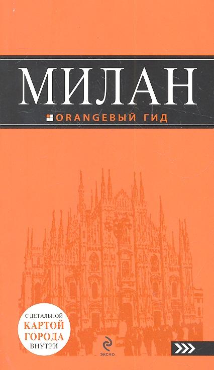 Тимофеев И. Милан
