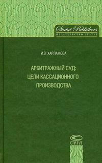 Арбитражный суд цели кассационного производства