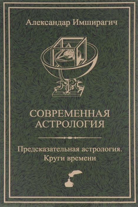 Имширагич А. Современная астрология. Предсказательная астрология. Круги времени астрология
