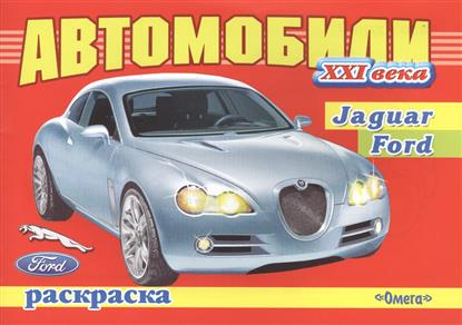 Автомобили ХХI века. Jaguar. Ford