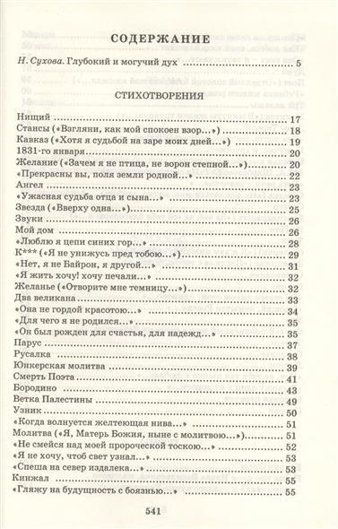 Лермонтов М.Ю. Лермонтов Избранное избранное кожа