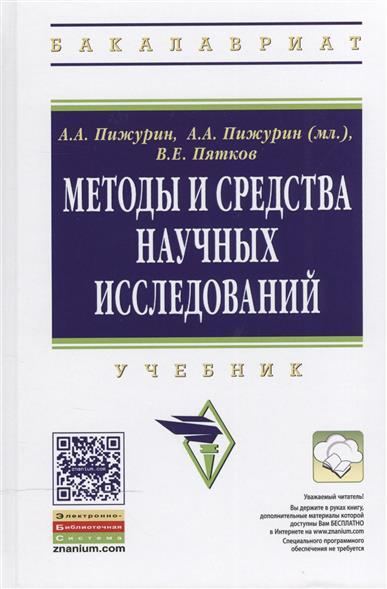 Методы и средства научных исследований: Учебник