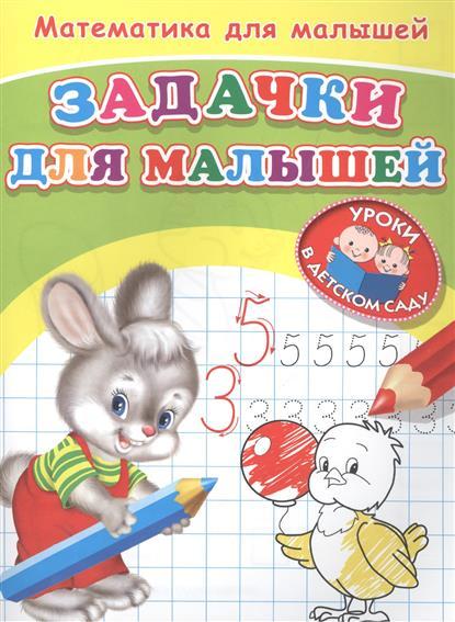 Математика для малышей. Задачки для малышей