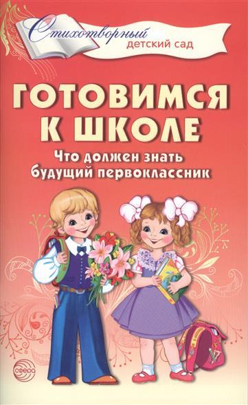 Мамышева О.Г. Готовимся к школе. Что должен знать будущий первоклассник. Стихотворения для детей 4-7 лет ISBN: 9785994915868