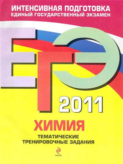 ЕГЭ 2011 Химия Тематич. тренир. задания