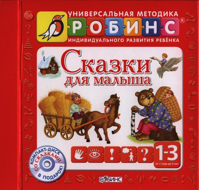 Митченко Ю. (худ.) Сказки для малыша. Сказки-кубики (+CD) робинс сказки для малыша