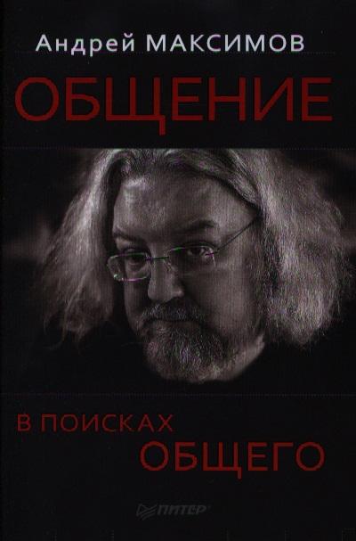 Максимов А. Общение: в поисках общего максимов а б атомная бомба анатолия яцкова