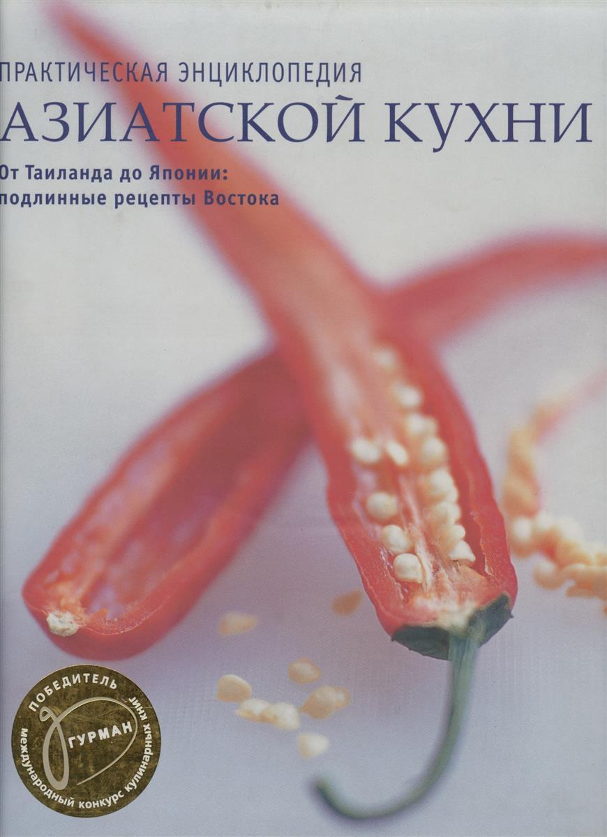 Практическая энц. азиатской кухни