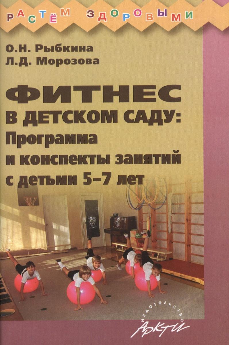 Фитнес в детском саду: Программа и конспекты занятий с детьми 5-7 лет