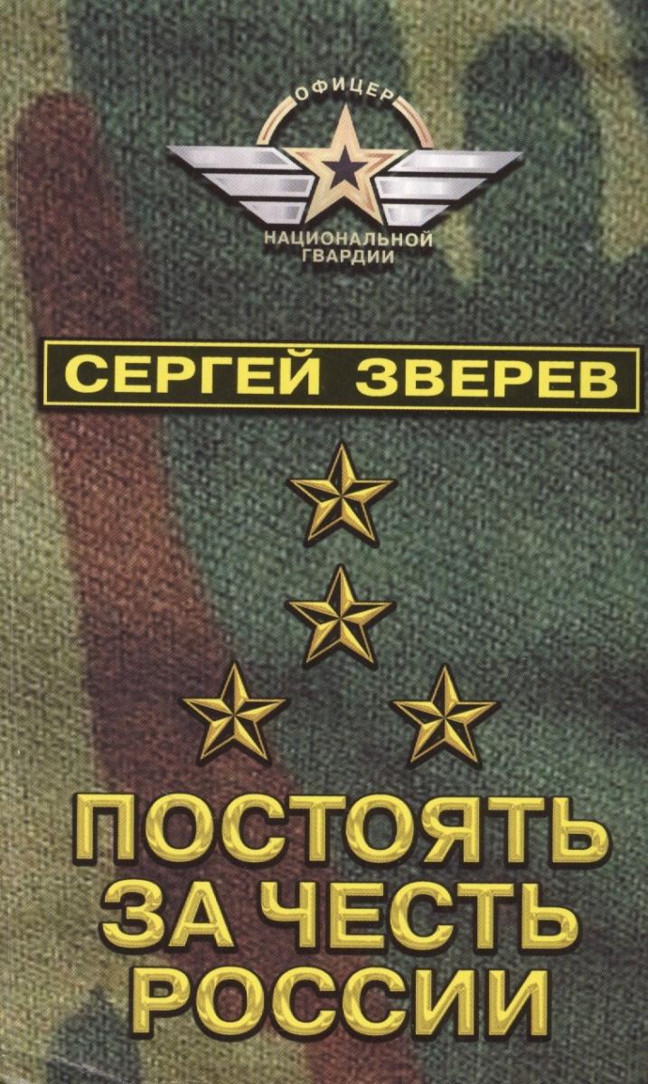 Зверев С. Постоять за честь России