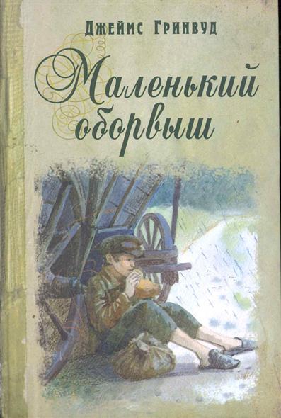 Гринвуд Дж. Маленький оборвыш