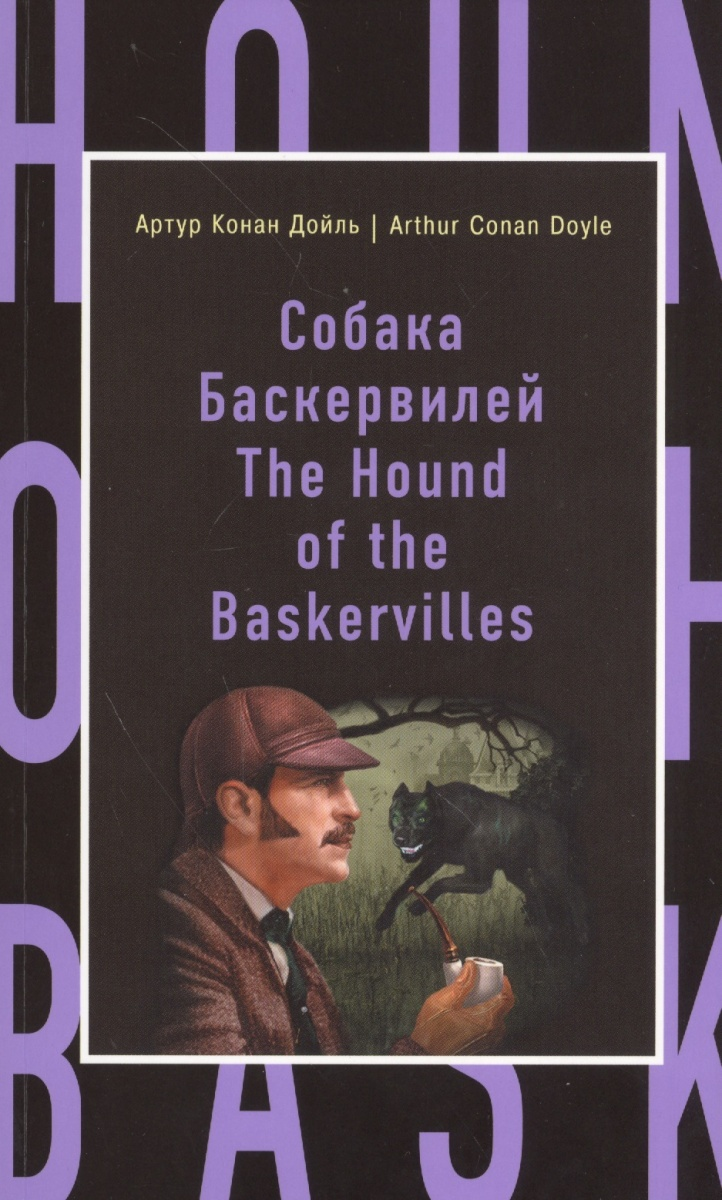 Doyle A The Hound of the Baskervilles
