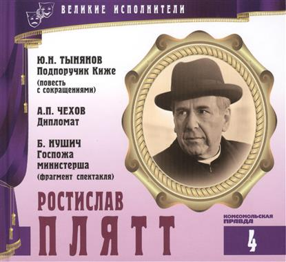 Великие исполнители. Том 4. Ростислав Плятт (1908-1989). (+аудиокнига CD