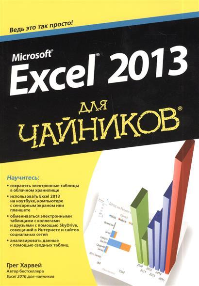 Харвей Г. Microsoft Excel 2013 для чайников