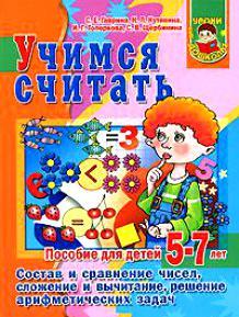 Гаврина С. Учимся считать Пос. для детей 5-7 лет эксмо учимся считать до 10 для детей 4 5 лет