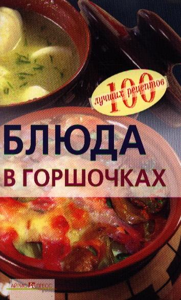 Тихомирова В. Блюда в горшочках