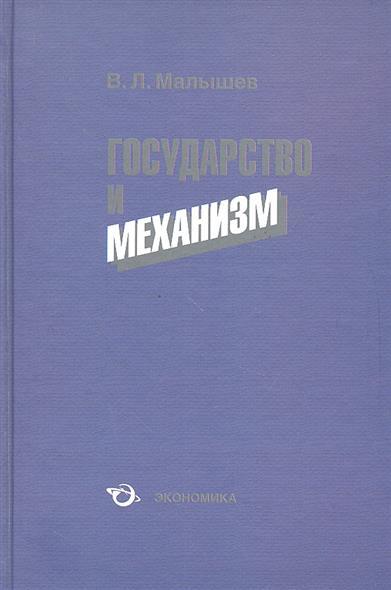 Государство и механизм