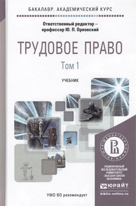 Трудовое право. Учебник (комплект из 2 книг)