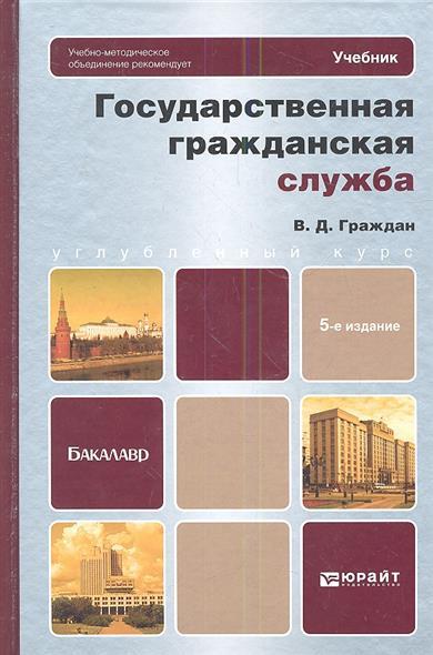 Государственная гражданская служба. Учебник для бакалавров. 5-е издание, переработанное и дополненное